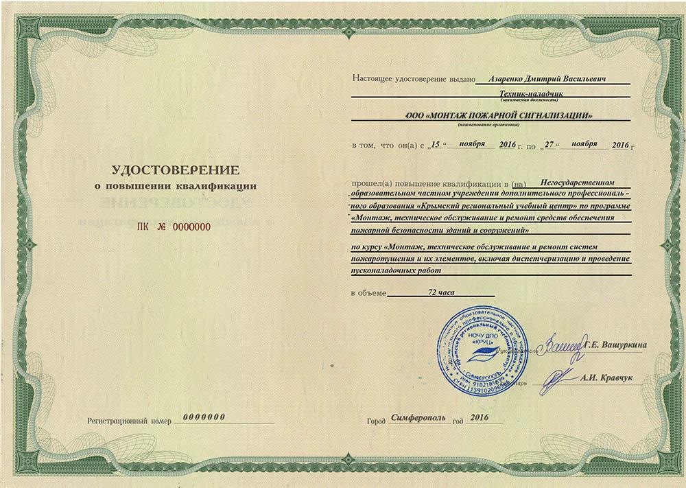Удостоверение повышения квалификации по пожарной безопасности