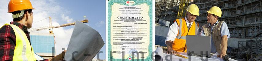 Вступить в СРО в Симферополе с ГК АП-Риал
