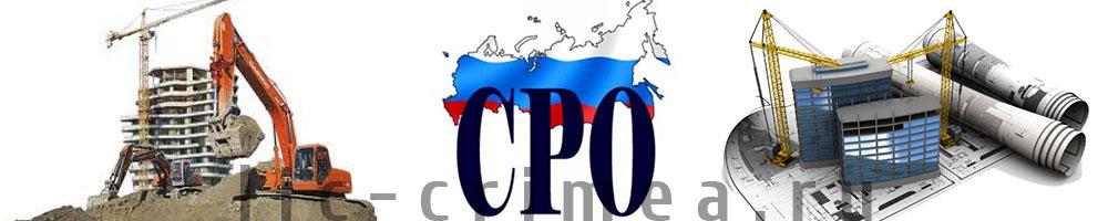 Вступить в СРО в Крыму с ГК АП-Риал