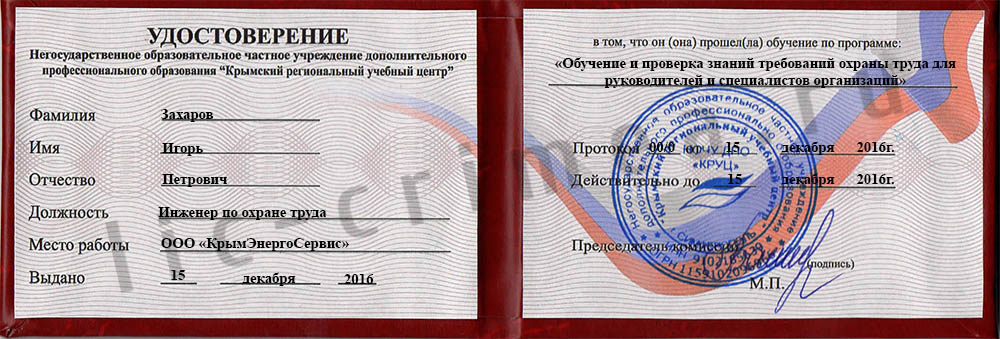 программа обучения по охране труда в Крыму Симферополе Севастополе
