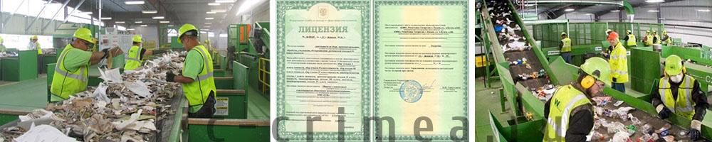 Лицензия на отходы получить вместе с ГК АП Риал в Крыму Симферополь Севастополь Евпатория Ялта Керчь