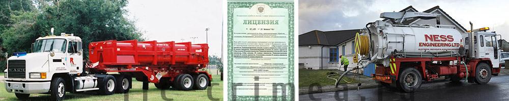 получение лицензии на отходы