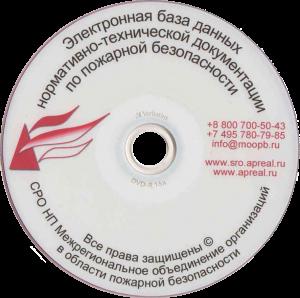 Электронная база данных нормативно-технической документации по пожарной безопасности