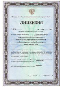 Образовательная лицензия в Крыму