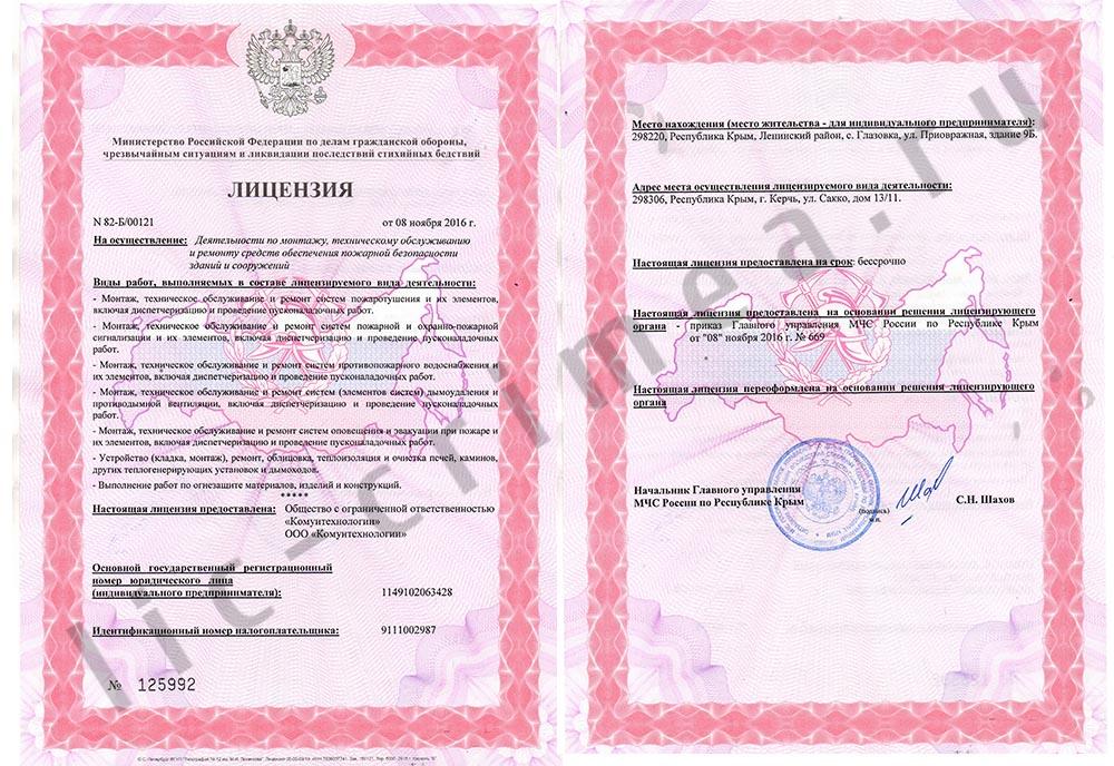 Лицензия_МЧС_08_11_2016_lic_crimea