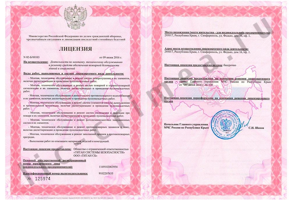 Лицензия МЧС_09(2)_06_2016_lic_crimea