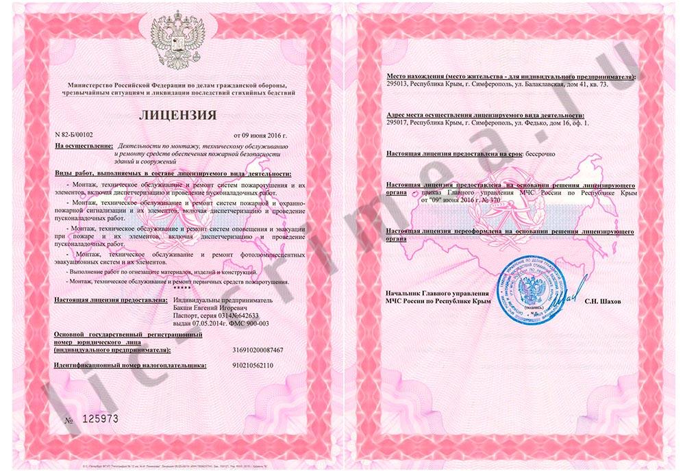 Лицензия МЧС_09_06_2016_lic_crimea