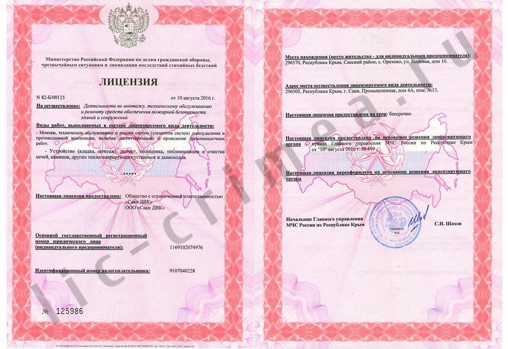 Лицензия МЧС_10_08_2016_lic_crimea