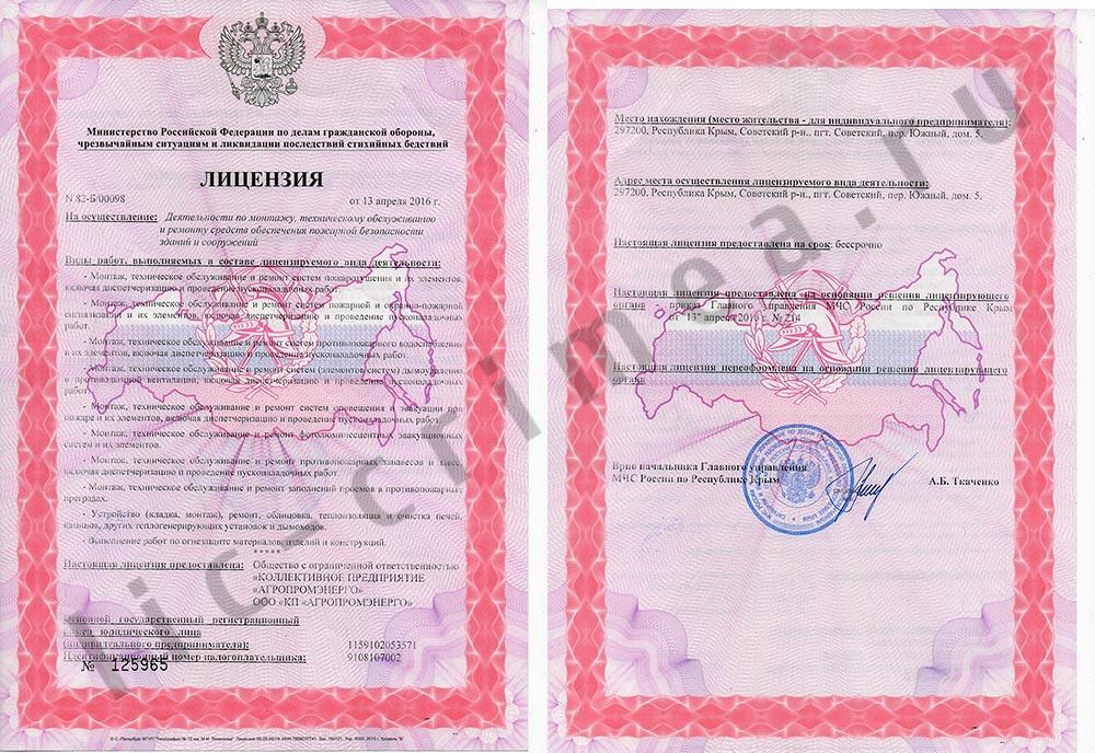 Лицензия МЧС_13_04_2016_lic_crimea