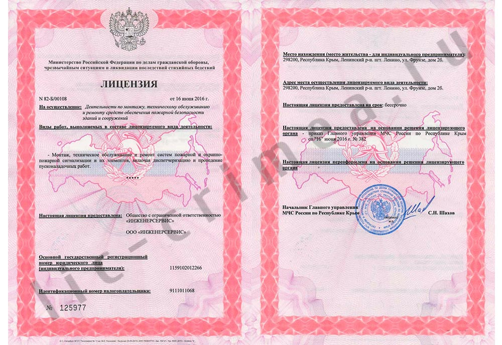 Лицензия МЧС_16_06_2016_lic_crimea