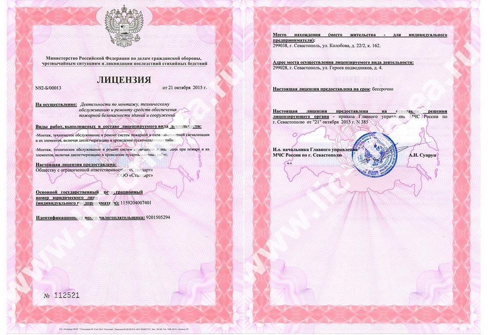 Лицензия МЧС_21_10_2015_lic_crimea