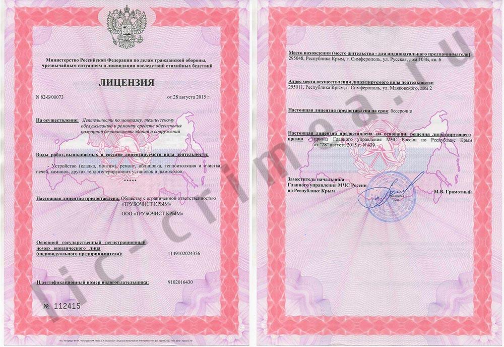 Лицензия_МЧС_28_08_2015_lic_crimea