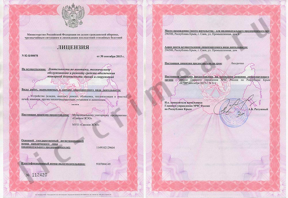 Лицензия МЧС_30_09_2015_lic_crimea