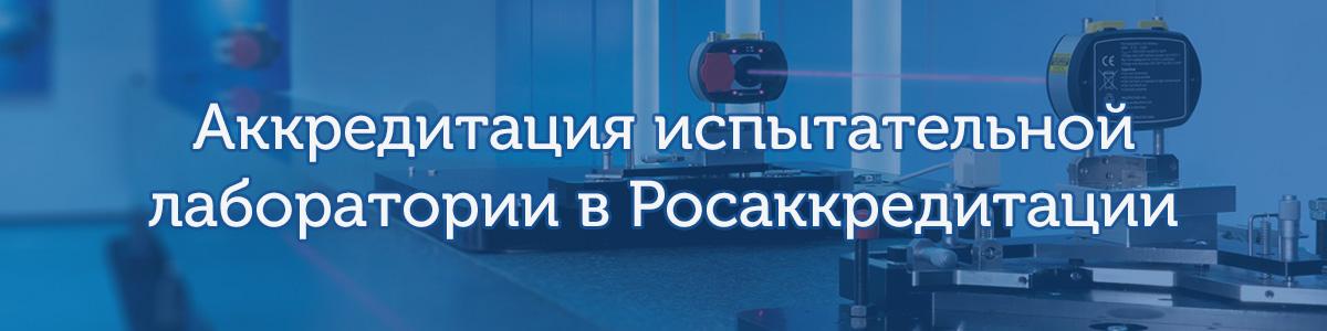 Аккредитация испытательной лаборатории в Росаккредитации
