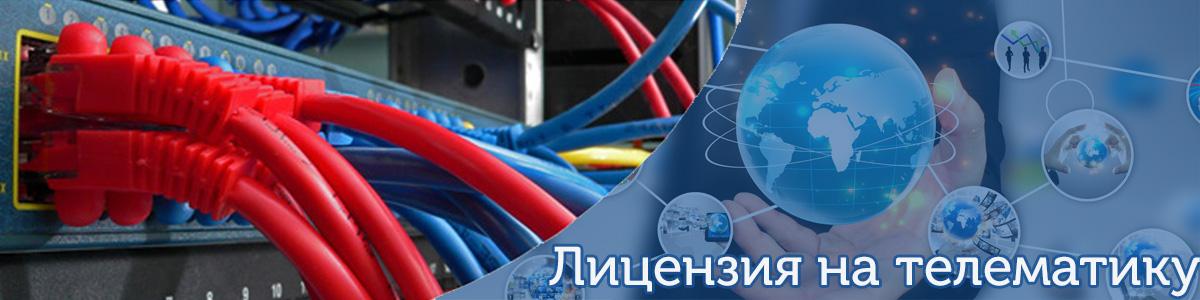 лицензия на телематику в Крыму Симферополе Севастополе