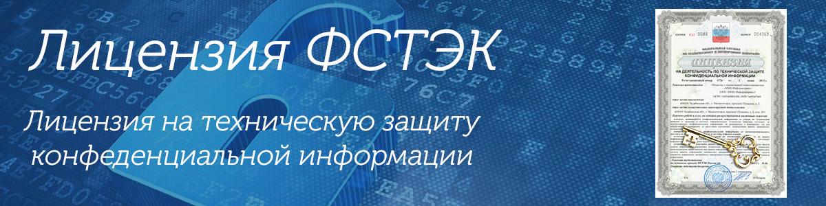 Лицензия ФСТЭК получение в Крыму Симферополе Севастополе