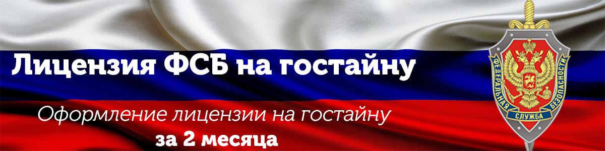 лицензия ФСБ на гостайну офрмление за 2 месяца в Крыму Симферополе Севастополе