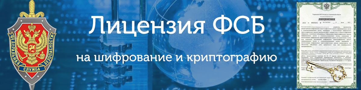 лицензия ФСБ на криптографию получить в Крыму Симферополе Севастополе