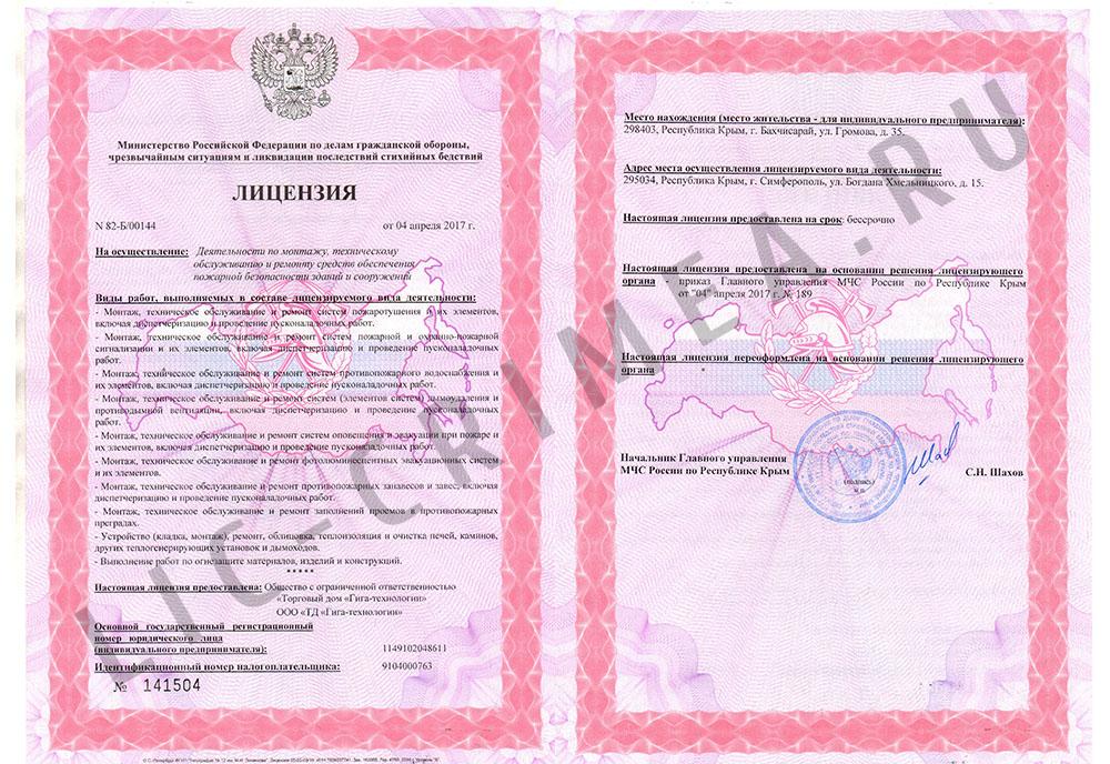 Лицензии мчс на дымоходы и вентканалы где в перми купить трубу на дымоход